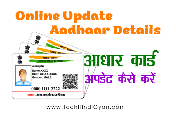 ऑनलाइन आधार कार्ड अपडेट कैसे करें? How To Update Aadhaar Card Online? Online Name, Address, Mobile, DOB Correction