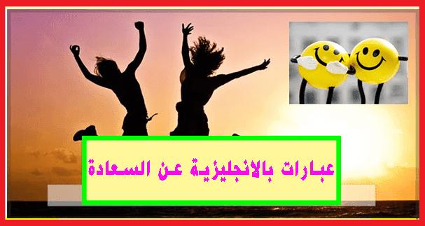أزيد من 30 عباراة بالانجليزية عن السعادة