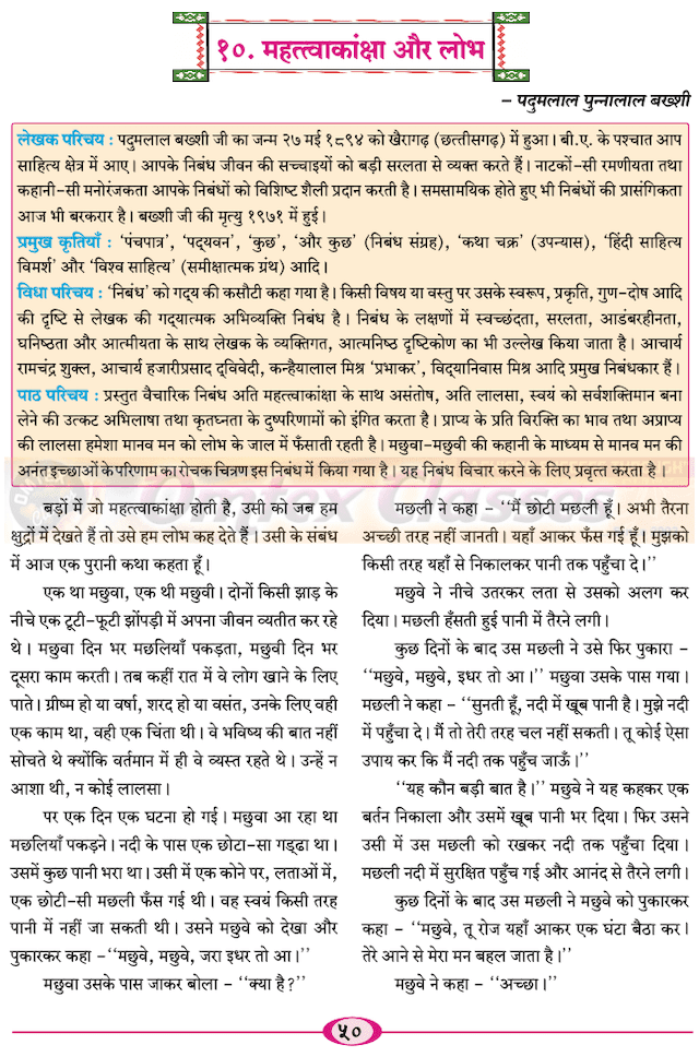 Chapter 10 - महत्त्वाकांक्षा और लोभ Balbharati solutions for Hindi - Yuvakbharati 11th Standard HSC Maharashtra State Board