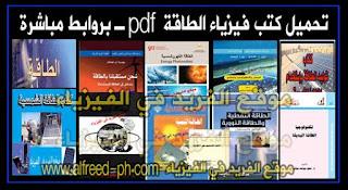 تحميل كتاب السحر العزيف باللغه العربية pdf