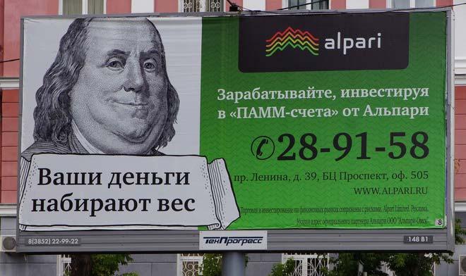 Альпари билборд Россия
