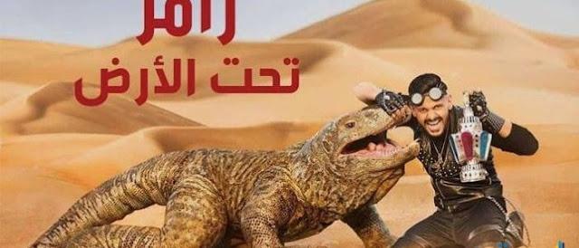 الان.. موعد عرض برنامج رامز تحت الارض على قناة MBC ومواعيد الاعادة في رمضان