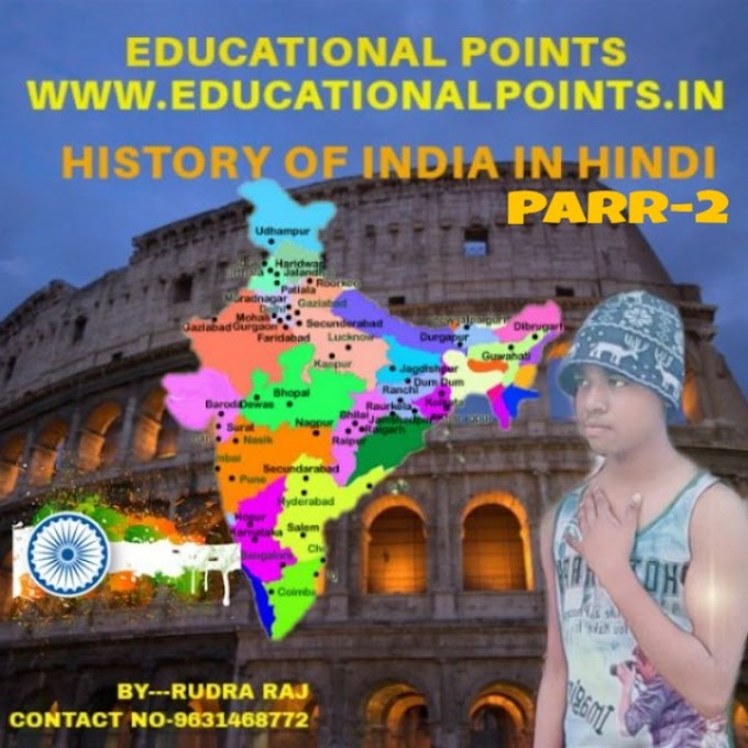 HISTORY OF INDIA IN HINDI BY EDUCATIONAL POINTS PART-2