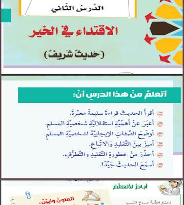 حل درس الاقتداء في الخير في التربية الاسلامية الصف الثامن الفصل الثالث