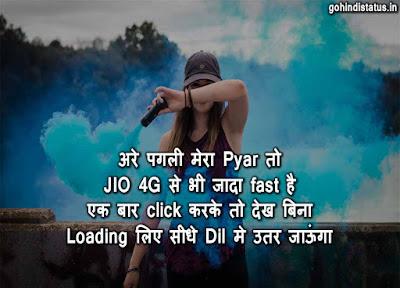sun pagli status 2018, sun pagli status in hindi 2018, pagli status in hindi new 2018,new pagli status 2018,pagli status in hindi 2018, pagli status 2018 new,dekh pagli new status, dekh pagli fadu status, Pagli Attitude Status in Hindi,Pagli Attitude Status