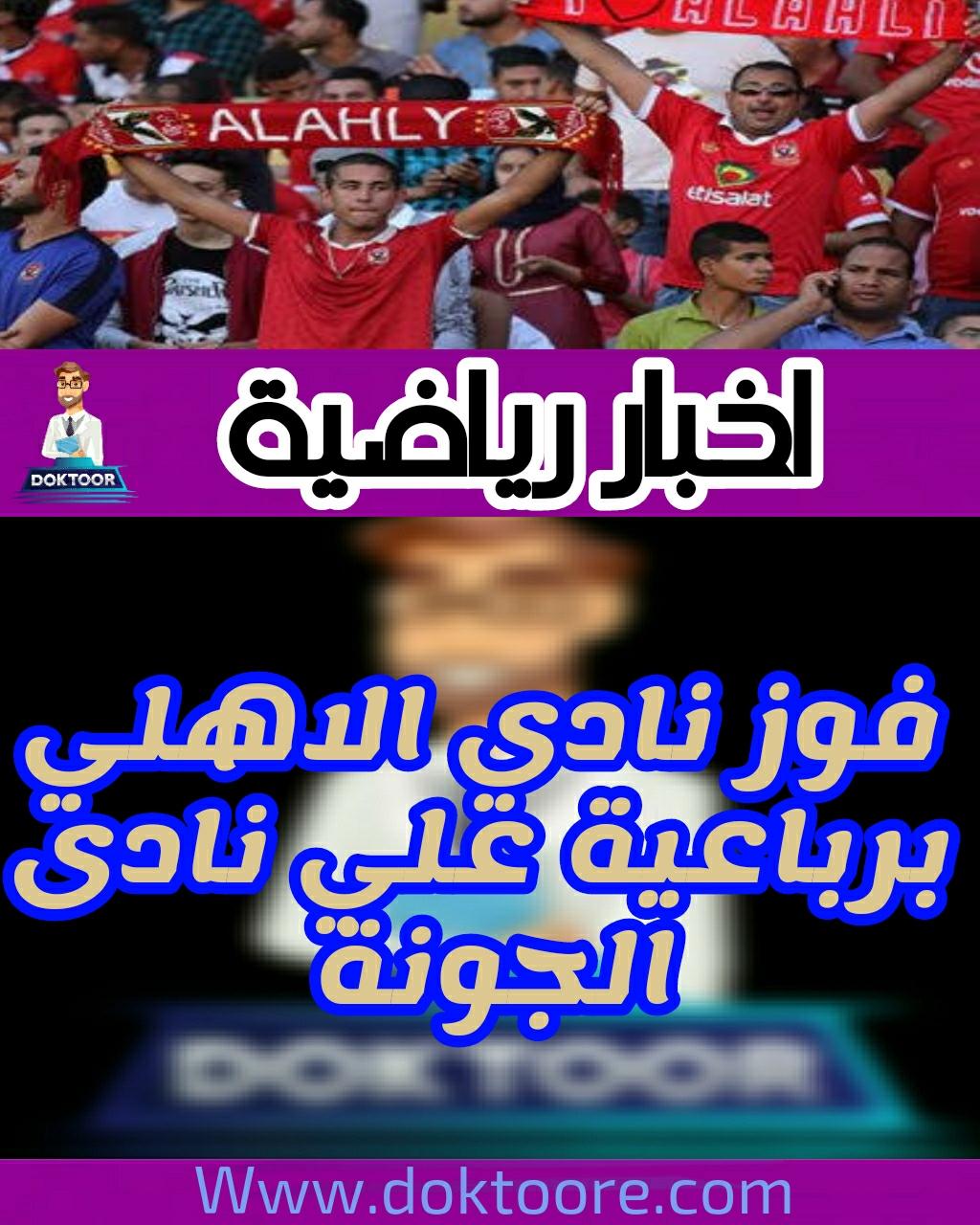 اخبار الكورة العربية اهداف الاهلي والجونة 2019 نتيجة