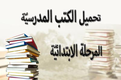 تحميل الكتب المدرسية للمرحلة الابتدائية - الموسوعة المدرسية