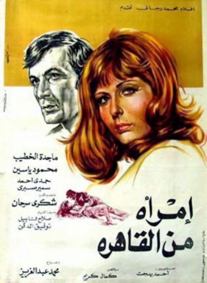 مشاهدة وتحميل فيلم امرأة من القاهرة 1973 اون لاين - A woman from Cairo