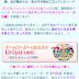【バトガ】星守ガチャに新規カードが追加(タイトル修正しました)