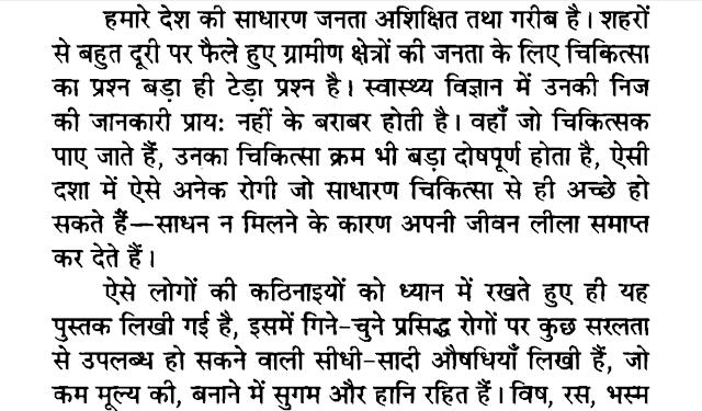 Gharelu Chikitsa Hindi PDF  Download Free