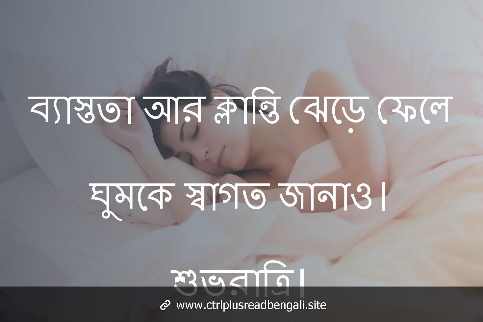Good night quote In Bengali
