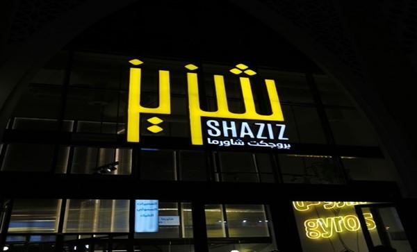 شاورما شزيز
