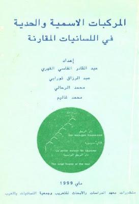 المركبات الاسمية والحدية فى اللسانيات المقارنة , pdf