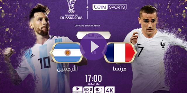 يلا شوت | مشاهدة مباراة الأرجنتين وفرنسا اليوم في كأس العالم 2018 بث مباشر بدون تقطيع