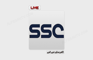 قناة إس إس سى سبورت 1 الرياضية بث مباشر SSC Sports 1 Live