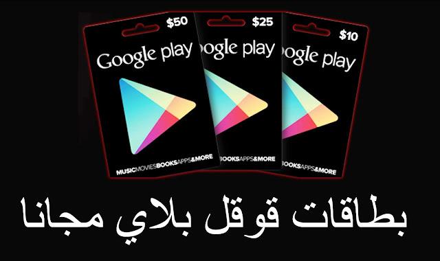 طريقة الحصول على بطاقة google play مجانا