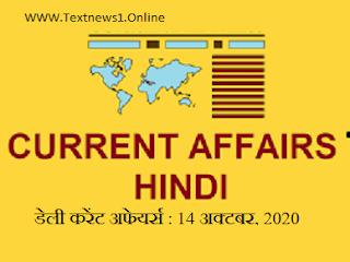 current affairs 2020 pdf download,current affairs 2020 gk today,current affairs 2020 in hindi,current affairs 2020 januarycurrent affairs 2020 india