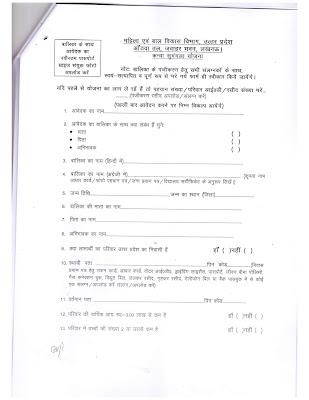 kanya sumangal yojna आवेदन पत्र application form 2019 कन्या सुमंगल योजना का शासनादेश डाउनलोड करें