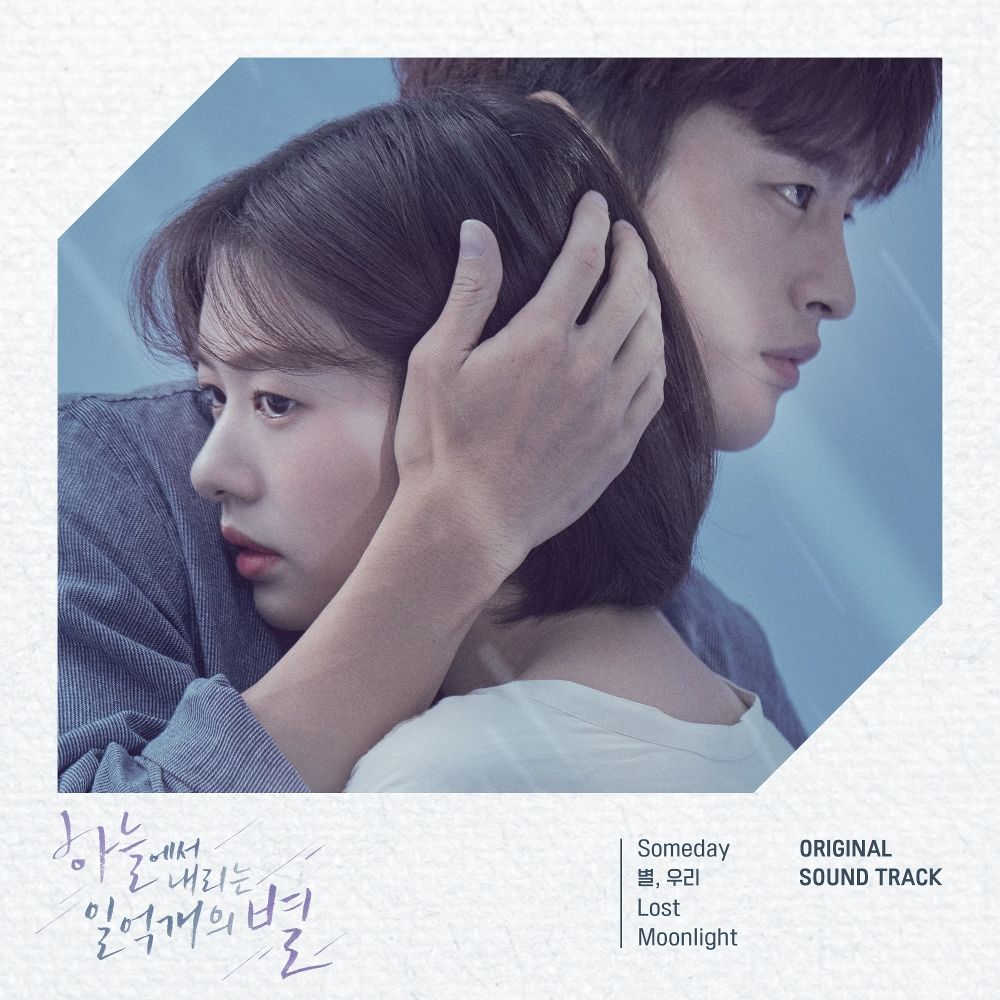 Various Artists – Hundred Million Stars From the Sky OST