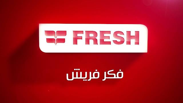 رقم خدمة عملاء صيانة شركة فريش الخط الساخن