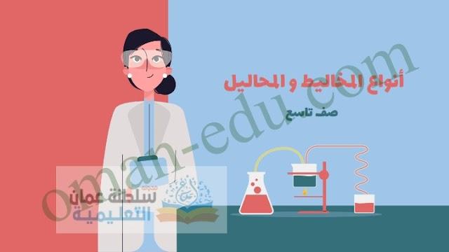 عرض شفوي كيمياء | أنواع المحاليل والمخاليط - للصف التاسع