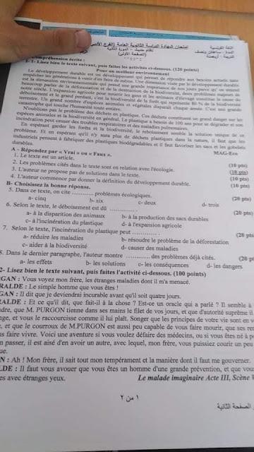 اسئلة امتحان اللغة الفرنسية بكالوريا الدورة الثانية 2021 الفرع الادبي