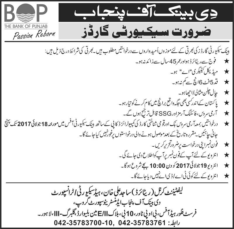 Security Guards Job in The Bank of Punjab Lahore 21 June 2017