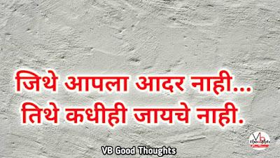 आदर-Marathi-Suvichar-Suvichar-in-Marathi-Language-Good-thought-सुंदर-विचार-सुविचार-फोटो-marathi-suvichar-with-images