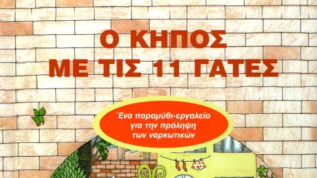 """Εκπαιδευτικό διαδικτυακό Σεμινάριο από το """"Κέντρο Ελπίδα Ζωής"""" Αργολίδας: """"Ο κήπος με τις 11 γάτες"""":"""