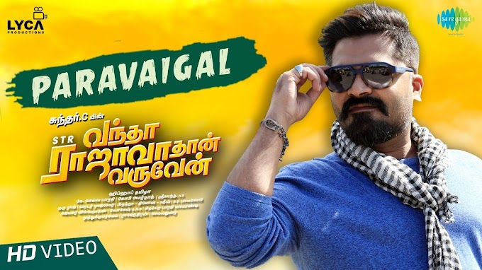 Paravaigal Song Lyrics
