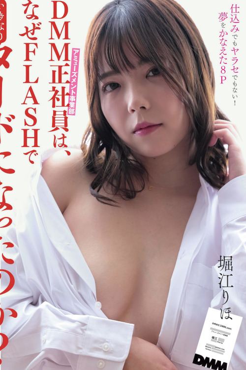 Riho Horie 堀江りほ, FLASH 2021.04.20 (フラッシュ 2021年4月20日号)