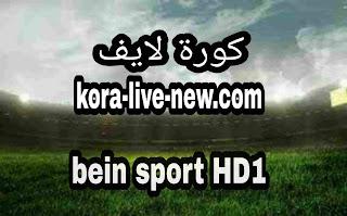 مشاهدة قناة بي ان سبورت الاولى اتش دي bein sport hd1 بث مباشر على موقع كورة لايف kora-live-new
