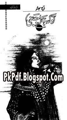 Tu Ke Hai Ajnabi By Farah Bhutto Pdf Free Download