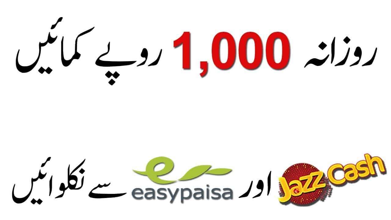Paywao earn money