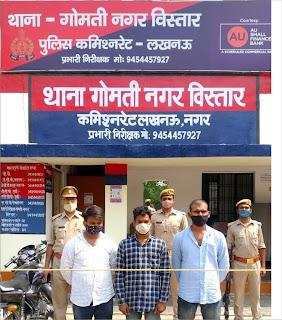 गोमतीनगर विस्तार पुलिस को मिली बड़ी कामयाबी | #NayaSaberaNetwork
