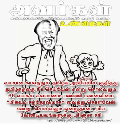 #Rajinikanth #Tamilnadu #Politics #Satire #avargal_unmaigai