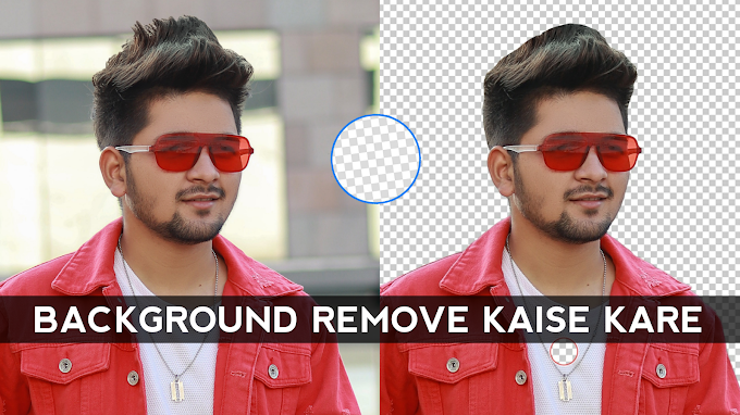 Background Remove Kaise Kare & Eraser App 2020 Download For Mobile