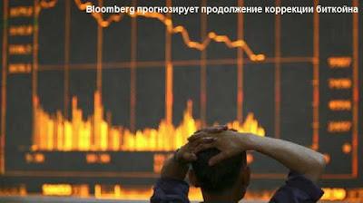 Bloomberg прогнозирует продолжение коррекции биткойна