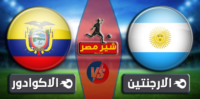 مباراة الارجنتين والاكوادور بث مباشر