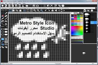 Metro Style Icon Studio 2019 محرر أيقونات قوي وسهل الاستخدام لتصميم الرموز