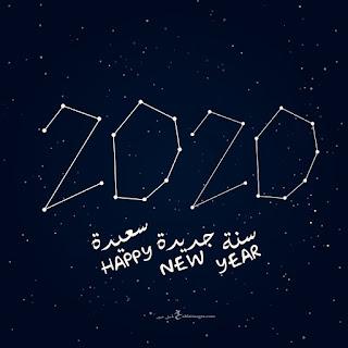 اجمل الصور للعام الجديد 2020 سنة جديدة سعيدة