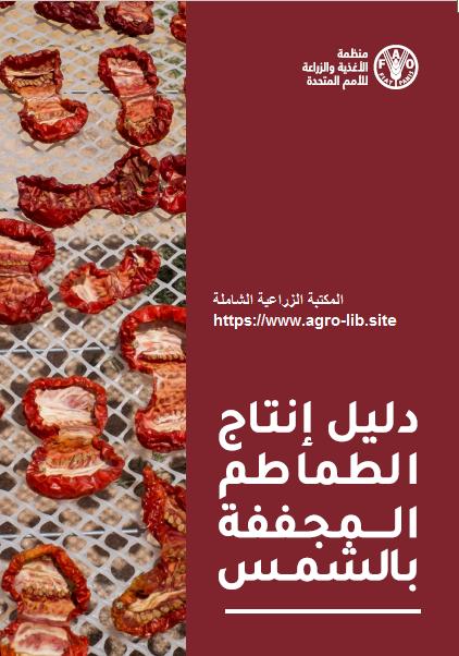 كتاب : دليل انتاج الطماطم المجففة بالشمس