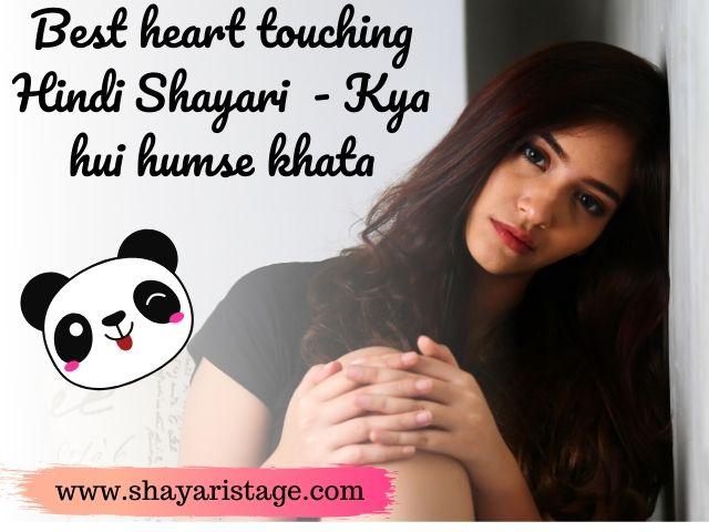 Latest Sad Shayari in Hindi, Sad Love Shayari 2020, Dard Bhari Shayari