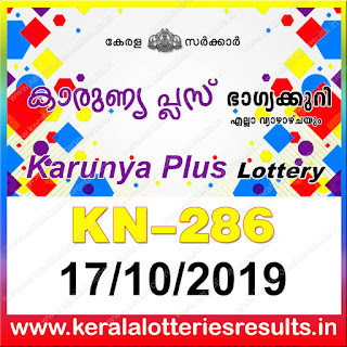 "KeralaLotteriesresults.in, ""kerala lottery result 17 10 2019 karunya plus kn 286"", karunya plus today result : 17-10-2019 karunya plus lottery kn-286, kerala lottery result 17-10-2019, karunya plus lottery results, kerala lottery result today karunya plus, karunya plus lottery result, kerala lottery result karunya plus today, kerala lottery karunya plus today result, karunya plus kerala lottery result, karunya plus lottery kn.286 results 17-10-2019, karunya plus lottery kn 286, live karunya plus lottery kn-286, karunya plus lottery, kerala lottery today result karunya plus, karunya plus lottery (kn-286) 17/10/2019, today karunya plus lottery result, karunya plus lottery today result, karunya plus lottery results today, today kerala lottery result karunya plus, kerala lottery results today karunya plus 17 10 19, karunya plus lottery today, today lottery result karunya plus 17-10-19, karunya plus lottery result today 17.10.2019, kerala lottery result live, kerala lottery bumper result, kerala lottery result yesterday, kerala lottery result today, kerala online lottery results, kerala lottery draw, kerala lottery results, kerala state lottery today, kerala lottare, kerala lottery result, lottery today, kerala lottery today draw result, kerala lottery online purchase, kerala lottery, kl result,  yesterday lottery results, lotteries results, keralalotteries, kerala lottery, keralalotteryresult, kerala lottery result, kerala lottery result live, kerala lottery today, kerala lottery result today, kerala lottery results today, today kerala lottery result, kerala lottery ticket pictures, kerala samsthana bhagyakuri"