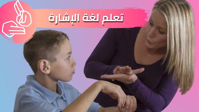لغة الاشارة - تتعلم لغة الاشارة :  للغة الصم والبكم  لترجمة أي عبارة إلى لغة الإشارة Deaf Alphabet