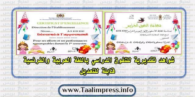 شواهد تقديرية للتفوق الدراسي باللغة العربية والفرنسية قابلة للتعديل