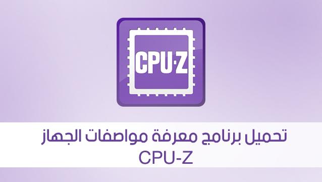تحميل برنامج معرفة مواصفات الجهاز CPU-Z