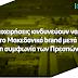 4.000 επιχειρήσεις κινδυνεύουν να χάσουν το Μακεδονικό brand μετά τη προδοτική συμφωνία των Πρεσπών