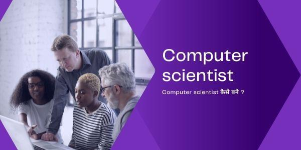 computer scientist kaise bane ?