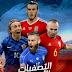مباراة اليوم الاحد 11-6-2017 فى تصفيات أوروبا المؤهلة لكأس العالم روسيا 2018 والقنوات الناقلة
